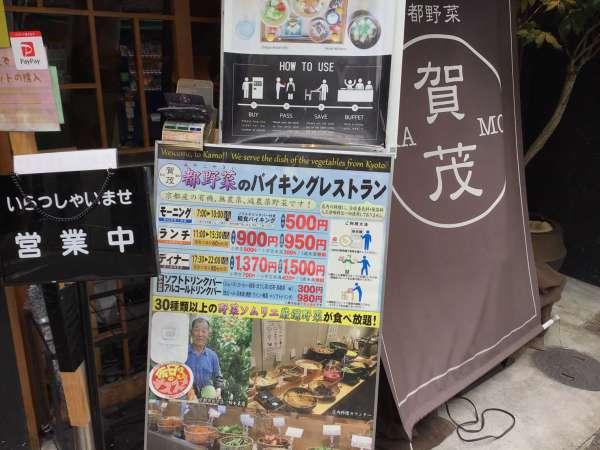 京都の都野菜 賀茂の外観