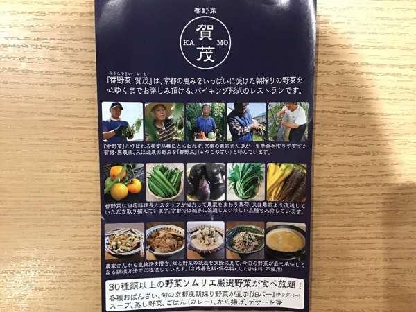 京都の都野菜 賀茂のポスター