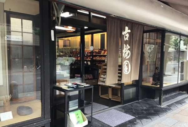 京都の寺町通にあるお店