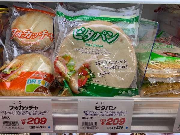 成城石井のピタパン