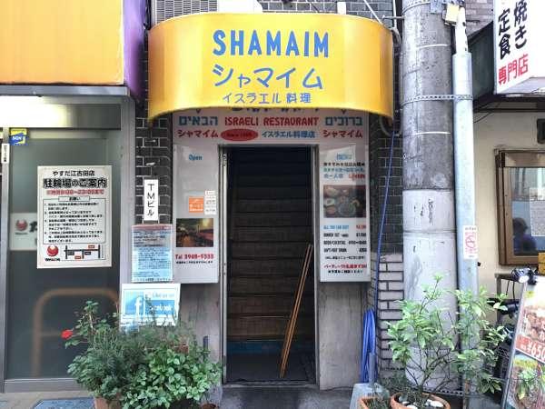 江古田にあるシャマイムの外観