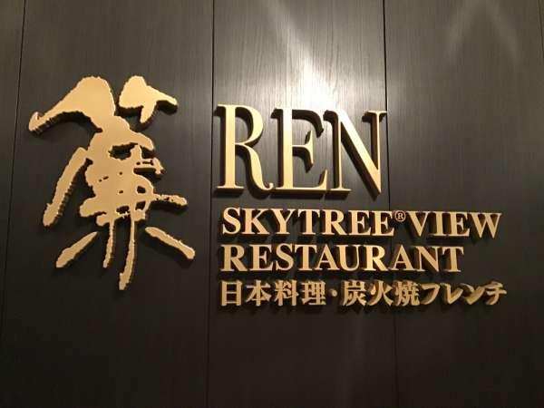 レストラン簾の看板
