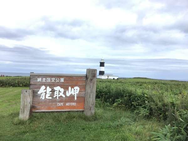 能取岬の看板