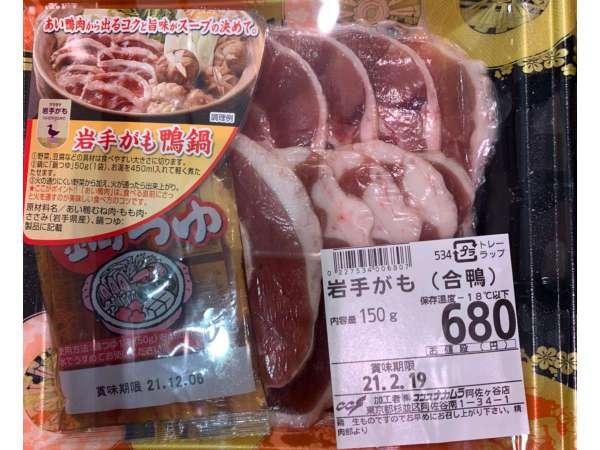 ココスナカムラの鴨肉