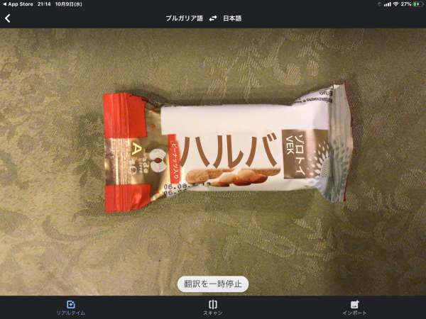 Google翻訳カメラで見たハルヴァのパッケージ