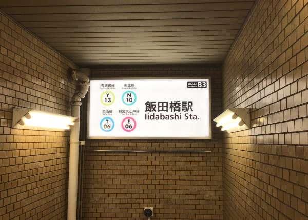 飯田橋駅の案内