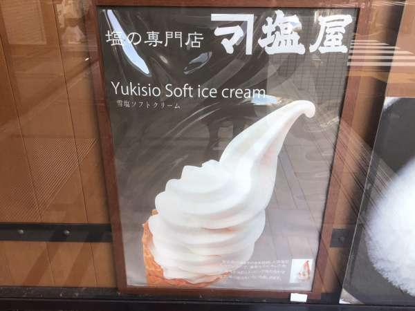 塩屋のソフトクリーム
