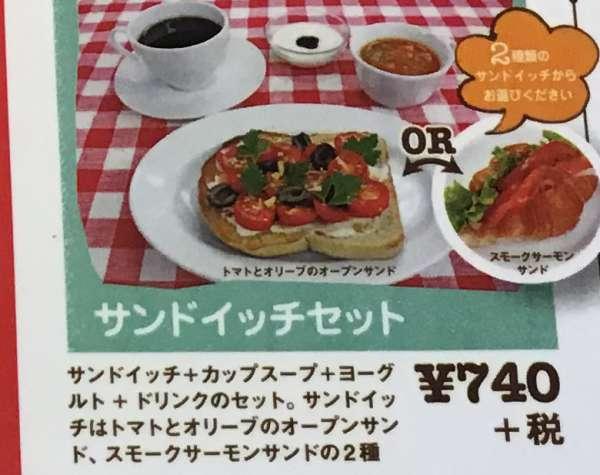 けやき庵のサンドイッチセット
