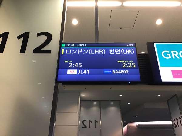 羽田空港JAL便案内