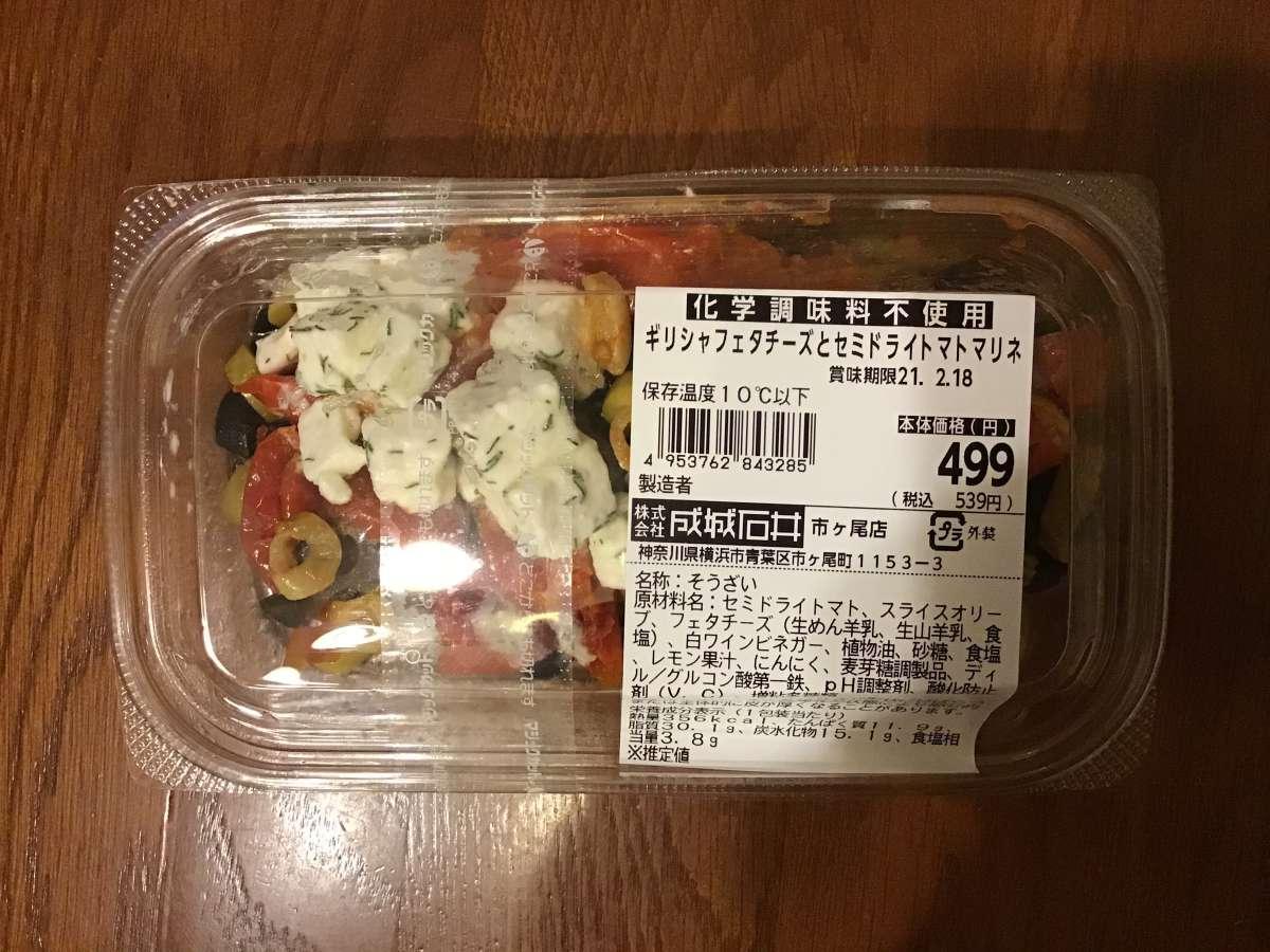 成城石井のフェタチーズとセミドライトマト