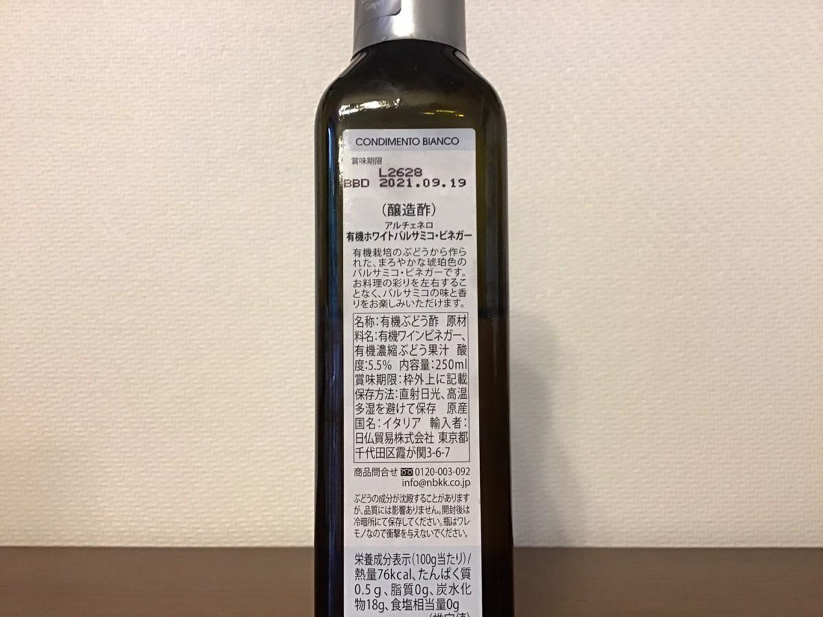 ホワイトバルサミコ酢のラベル