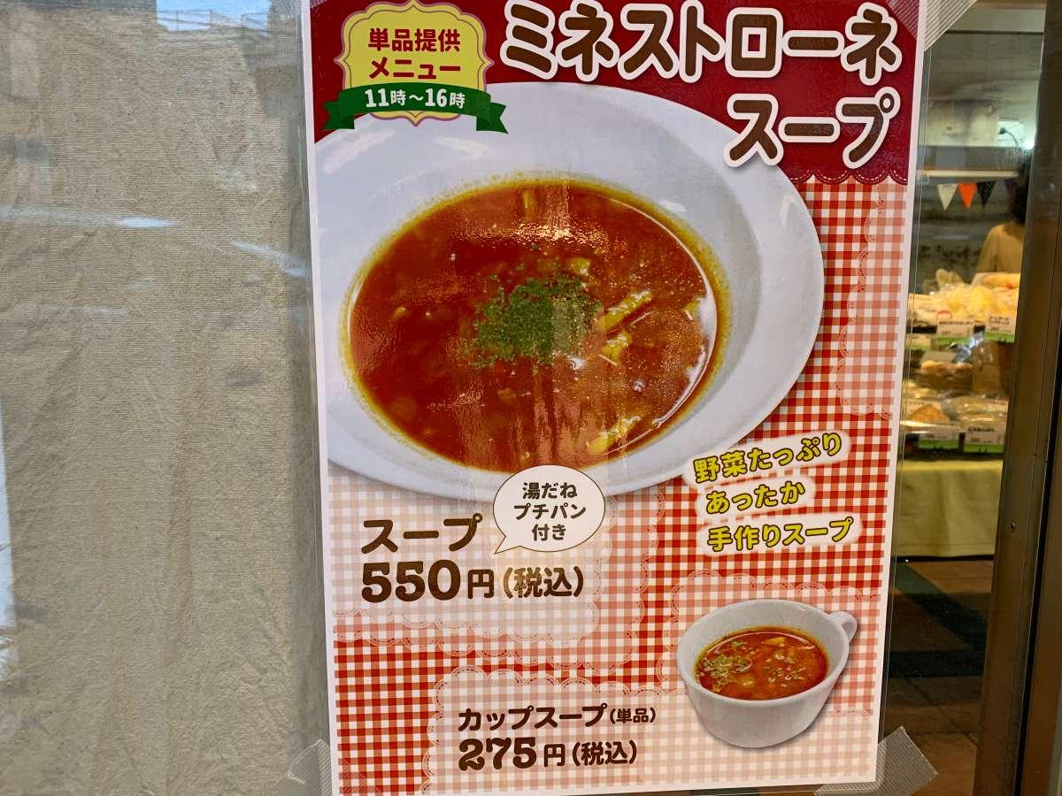 けやき庵のスープ