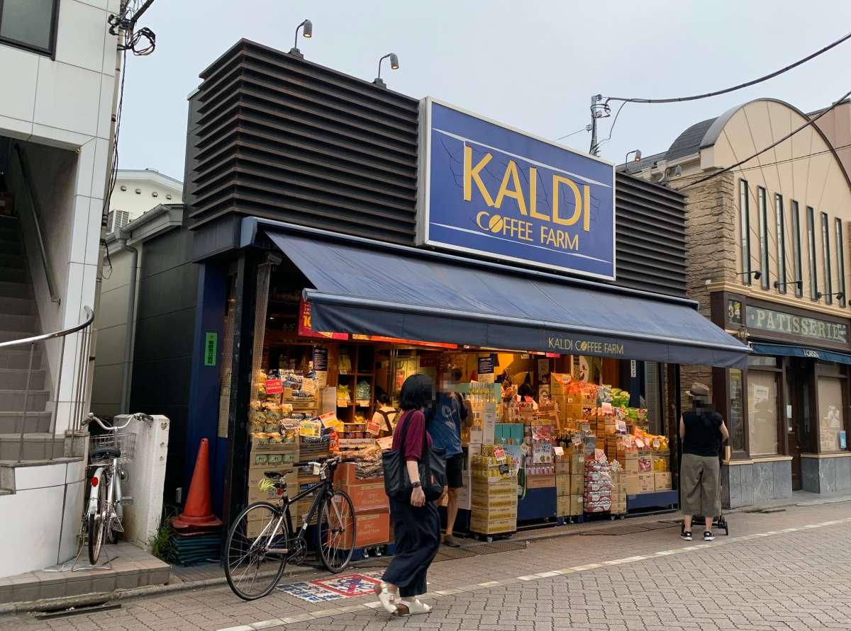 カルディ浜田山店