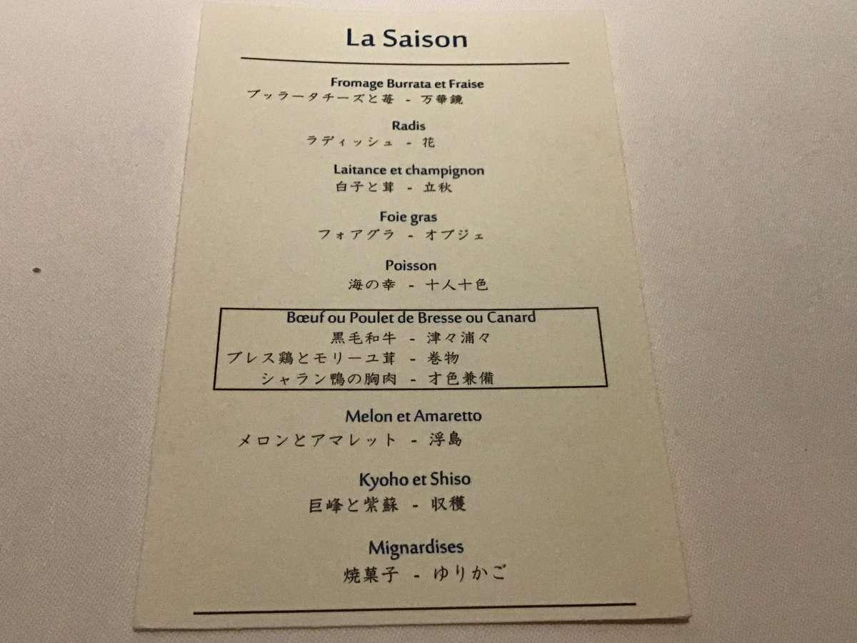 レストランオザミのメニュー