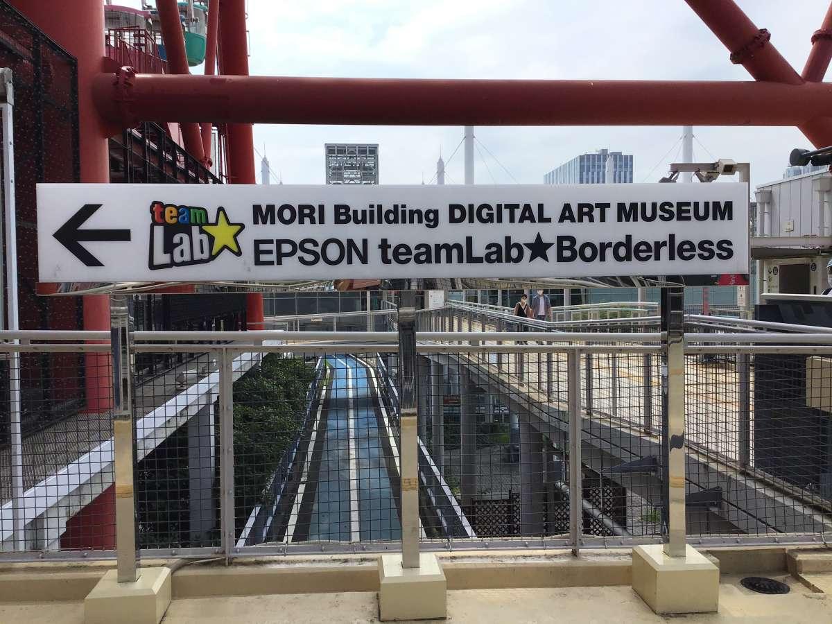 デジタルアートミュージアムの看板