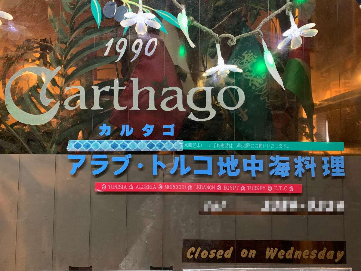 カルタゴの外観