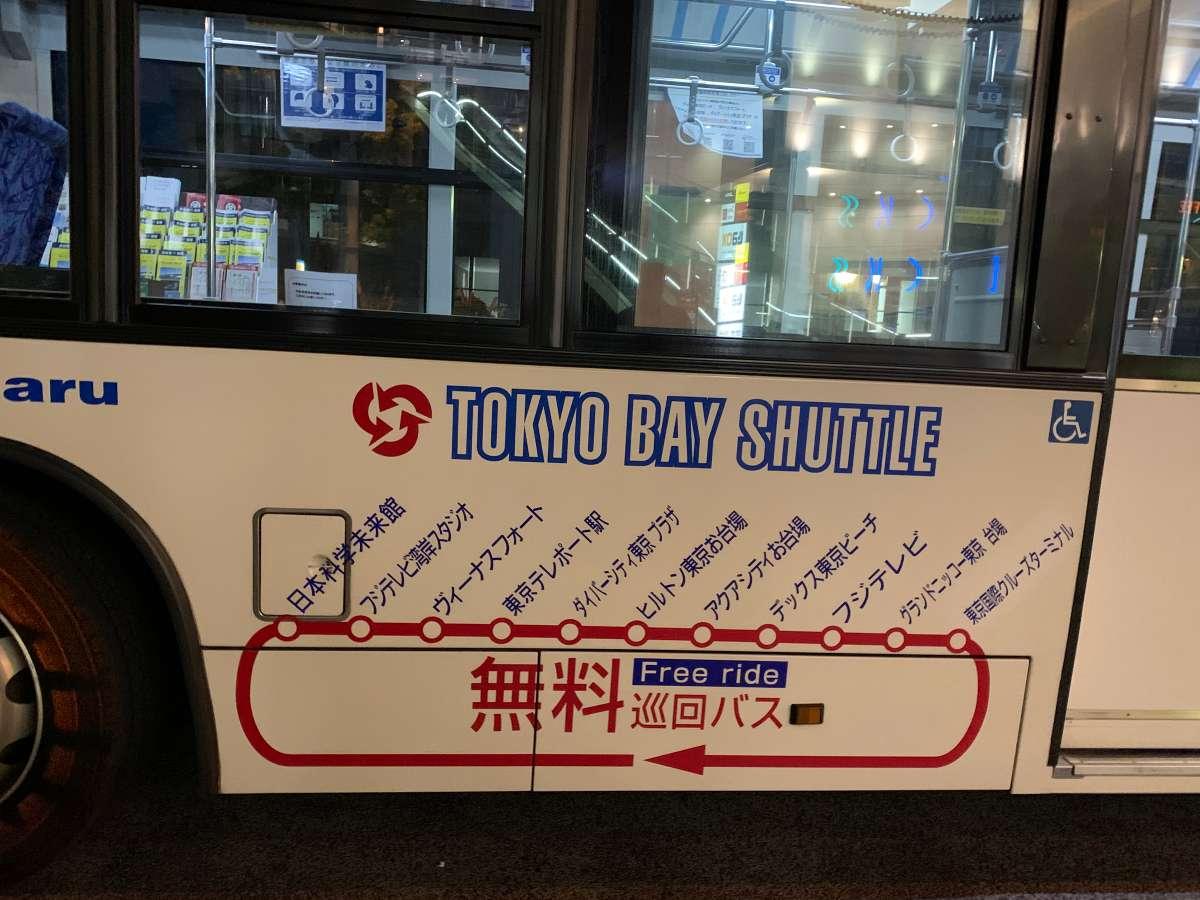 お台場の無料バス
