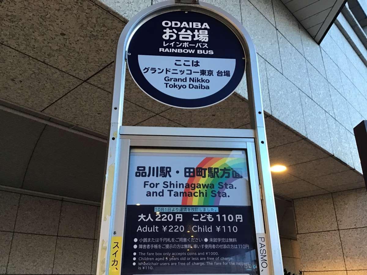 グランドニッコー東京台場のバス停