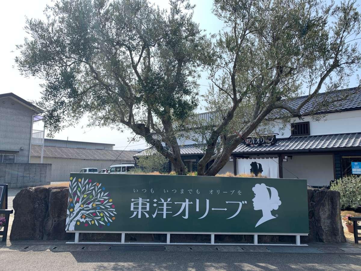 小豆島にある東洋オリーブのお店